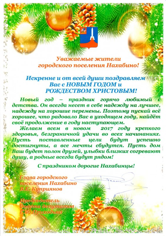 Новогоднее поздравление главы администрации